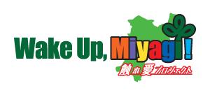 A164 : Wake Up, MIYAGI!