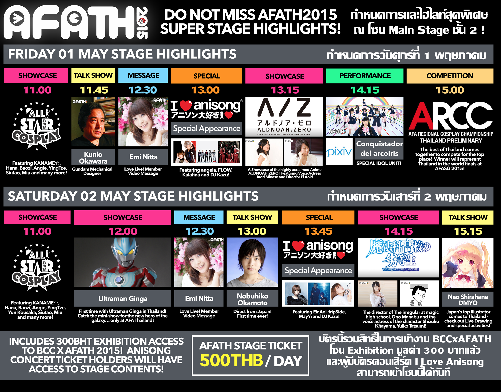AFATH 2015 MAIN STAGE SCHEDULE