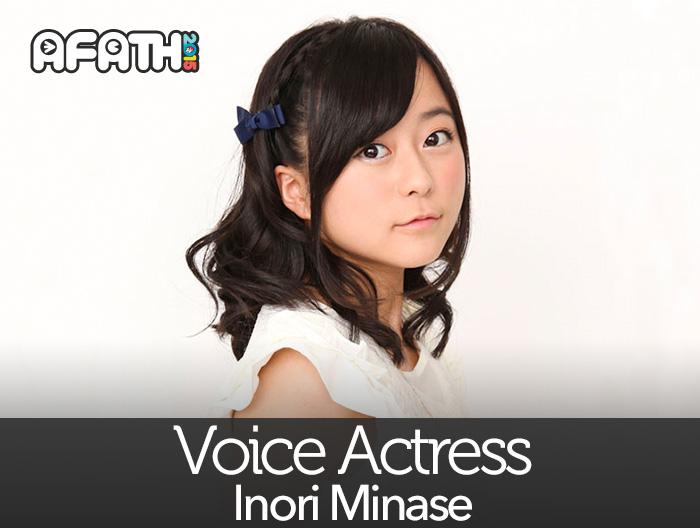 Special Guest: Inori Minase